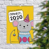 Календар-планер з мишкою на 2020 рік, фото 1
