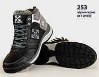 Кожаные мужские зимние кроссовки ботинки чёрные OFF WHITE, шкіряні чоловічі чоботи, спортивные ботинки