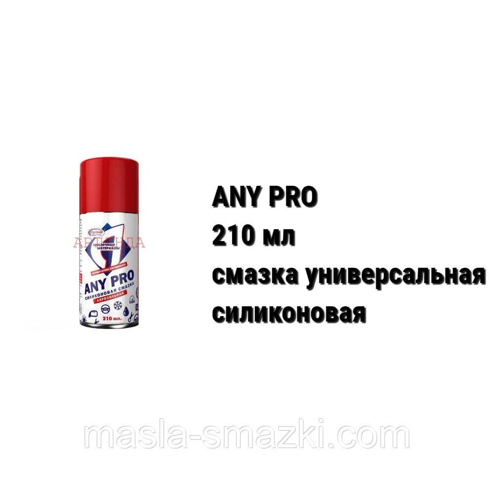 Смазка аэрозольная универсальная ANY PRO силиконовая (белый флакон 210 мл)