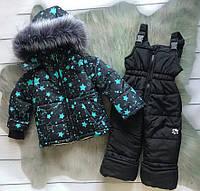 Детский зимний комбинезон Звезда для мальчика 1-5 лет