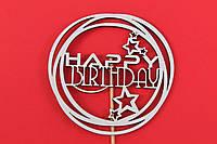 Топпер HAPPY BIRTHDAY 12х12см   топпер в торт  топпер для букетов