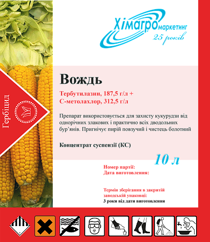 Гербицид Воджь аналог Примекстра TZ ГОЛД S–метолахлор 187,5 г/л Тербутилазин 312,5 г/л Подсолнечник, кукурудза, фото 2