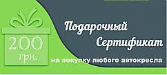 Сертификат на покупку Автокресла