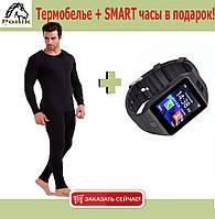 Мужское термобелье Bioactiveмикрофлис + умные часы Smart Watch DZ09