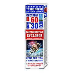 Купити В 60 як у 30 Крем для тіла акулячий хрящ/кол. відновлення суглобів 125 мл