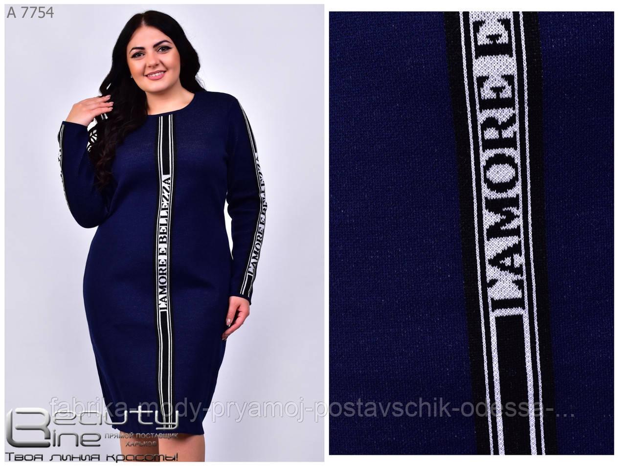 Женское осенне платье Фабрика моды 46-56 размер №7754