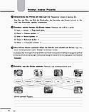 Німецька мова: Робочий зошит 6 кл.(2 рік), Hallo, Freunde! Сотникова С., Білоусова Т., фото 10