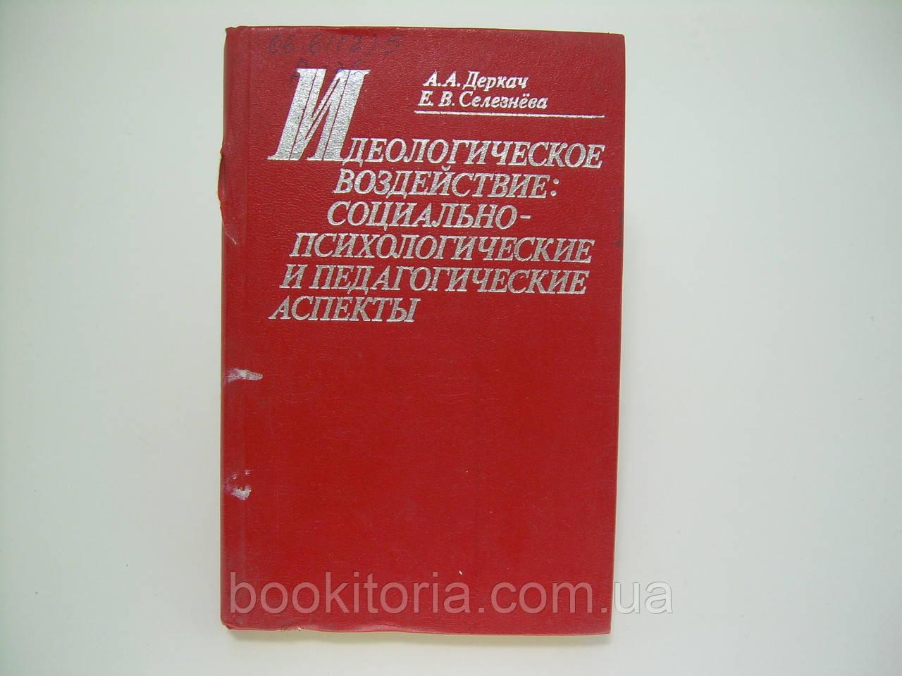 Деркач А.А. Идеологическое воздействие: социально-психологические и педагогические аспекты (б/у).