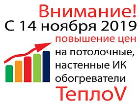 Повышение цен на инфракрасные обогреватели ТеплоV(Теплов)