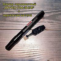 Маркеры перманентные JOYKO RM-34RF + чернильная капсула