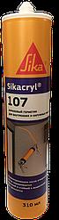 Акриловий герметик Sikacryl 107 310 мл