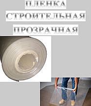Пленка строительная прозрачная 100 мкм рукав, полурукав, полотно