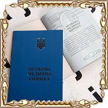 Медицинская книжка (синяя) с гологр. (146004)