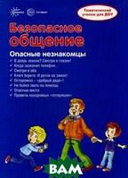 ОБЖ. Безопасное общение. Информация для детей и родителей