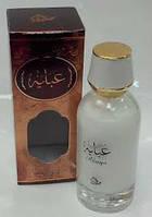 Женская восточная натуральная парфюмерия без спирта Otoori Abaya 100ml