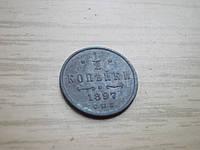 1\2 копейки 1897 года