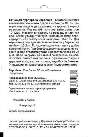 Уцінка (термін до 03.2021р) Ехінацея пурпурова Старлайт, 0,1 г. СЦ, фото 2