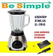 Блендер стационарный Starlux SL-1104S