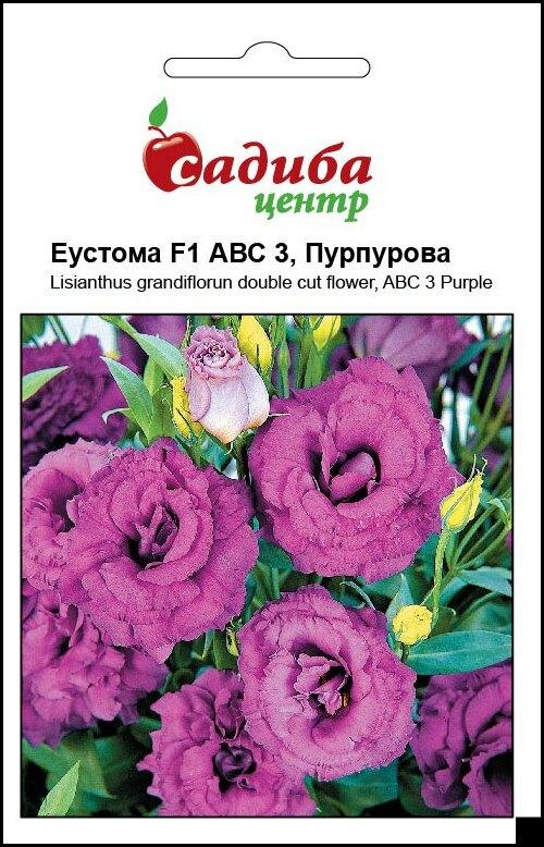 Еустома АВС 3 F1, пурпурова, махрова, 10 гран. СЦ
