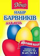 Набір барвників для яєць (5 кольорів)