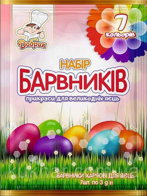 Набір барвників для яєць 7 кольорів