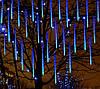 Уличная LED гирлянда Тающие Сосульки, Метеоритный Дождь 2*0,5 Синий, 320 Диодов Силикон 8 Сосулек, фото 3