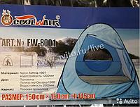 Палатка 1,5х1,5 м CoolWalk FW-8001 для зимней рыбалки