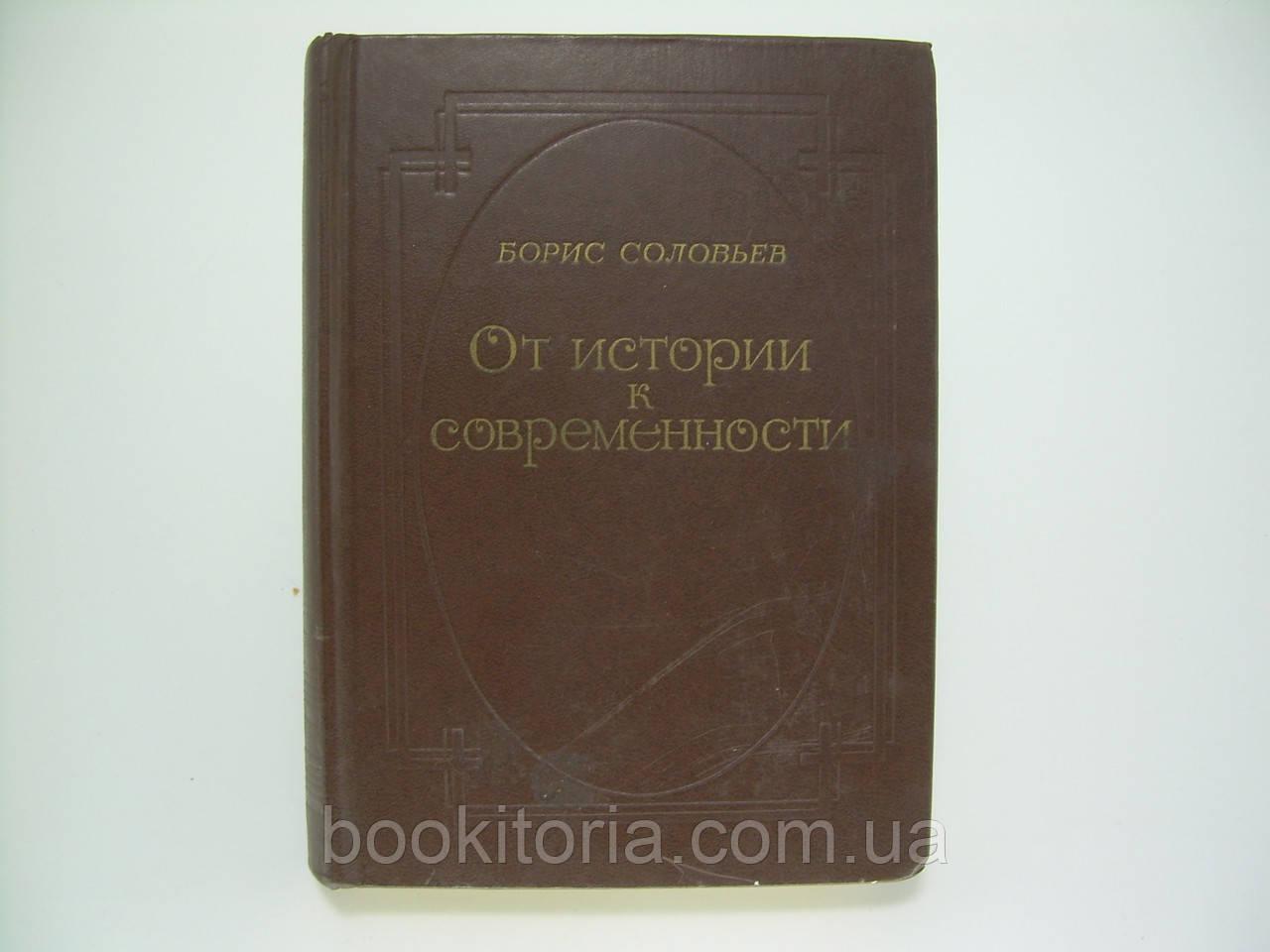 Соловьев Б. От истории к современности (б/у)., фото 1