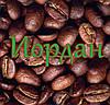 """Кофе в зернах """"Иордан"""" GARDMAN (Гардман) арабика, робуста"""