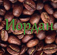 """Кофе в зернах """"Иордан"""" GARDMAN (Гардман) арабика, робуста, фото 1"""