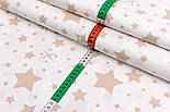 """Ткань хлопковая """"Звёзды и крестики"""" бежевые на белом, ширина 240 см (№2525), фото 2"""