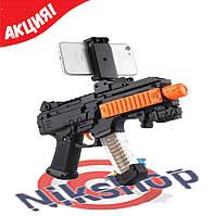 Игрушка для мальчиков Автомат виртуальной реальности AR Game Gun