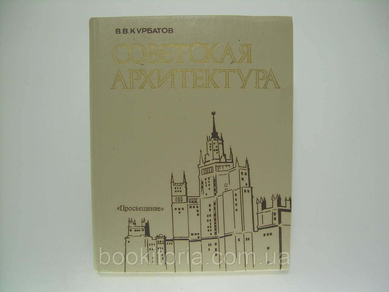Курбатов В.В. Советская архитектура (б/у).