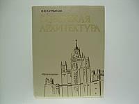 Курбатов В.В. Советская архитектура (б/у)., фото 1