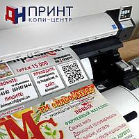 Сканирование и печать цветных плакатов формата А0