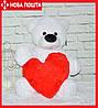 Мишка белый 70 см с Сердцем 25 см