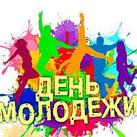 Поздравляем со всемирным днем молодежи и Международным днем бухгалтера