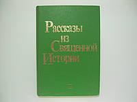Рассказы из Священной истории. Ветхий Завет (б/у)., фото 1