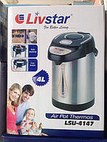 Термопот Livstar LSU-4147