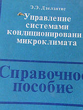 Дзелзитис Е. Е. Управління системами кондиціонування мікроклімату. Довідковий посібник. М., 1990.