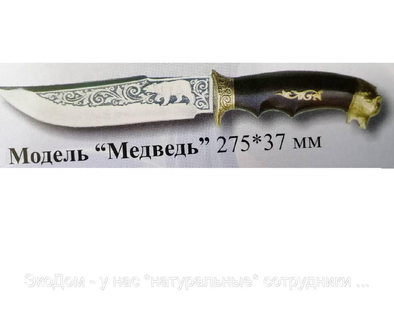 """Нож туристический """"Медведь"""""""
