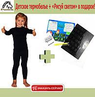 Детское универсальное термобелье Bioactiveмикрофлис + рисуй светом А4