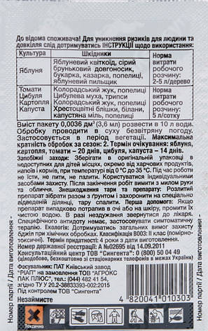 Енжіо 247 SC к.с. (3,6 мл), фото 2