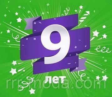 Бижутерия оптом RRR - Нам 9 лет, Вам 9 дней 9 % скидки на все украшения!