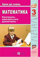Контроль навчальних досягнень з математики. Крок до знань. 4 клас (До підруч. Богдановича М.)