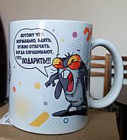 """Чашка-прикол """"Скажений Кроль"""". Печать на чашках, кружках. Нанесение логотипа на чашку"""