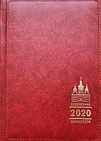 Православный ежедневник на 2020 год