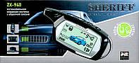 SHERIFF - Автосигнализация Sheriff ZX-940 двухсторонняя