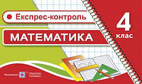 Експрес-контроль з математики. 4 клас