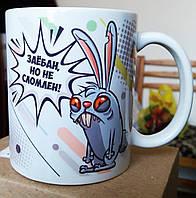"""Чашка-прикол """"З@ебан, но не сломлен"""". Печать на чашках, кружках. Нанесение логотипа на чашку"""